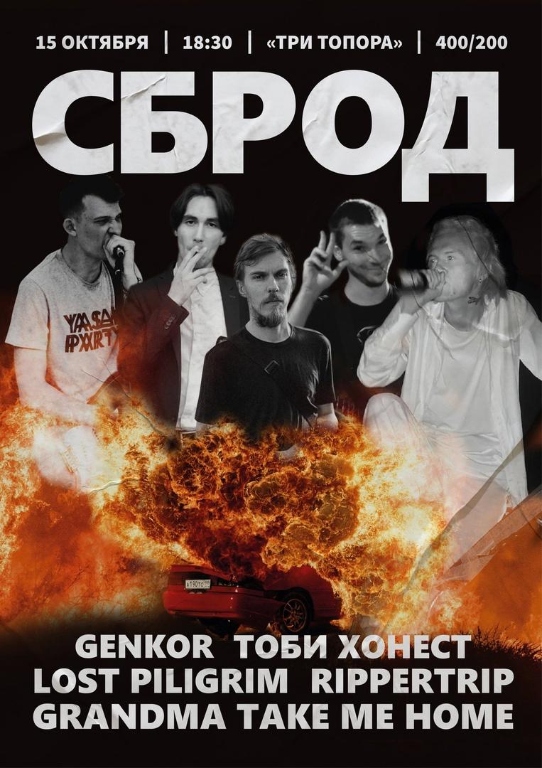 Афиша СБРОД 15.10 / ТРИ ТОПОРА