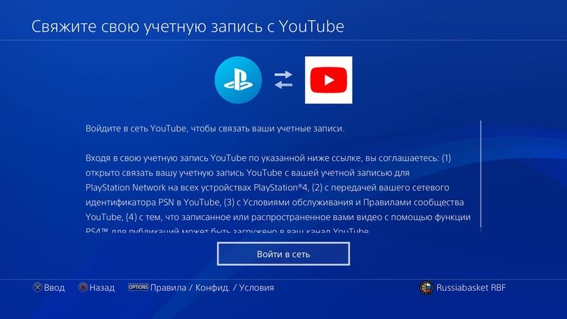 Как связать свою учётную запись PlayStation 4 с YouTube, изображение №5