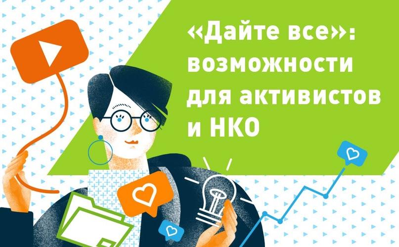 Дайте все №51: новые возможности для НКО и активистов, изображение №1