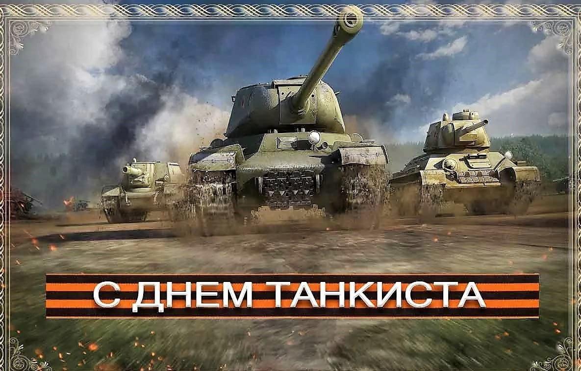 Сегодня, 12 сентября, в России отмечают День танкиста.