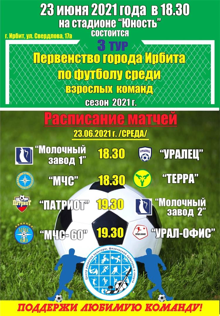 Первенство города Ирбита по футболу среди взрослых команд 3 тур 23 июня 2021