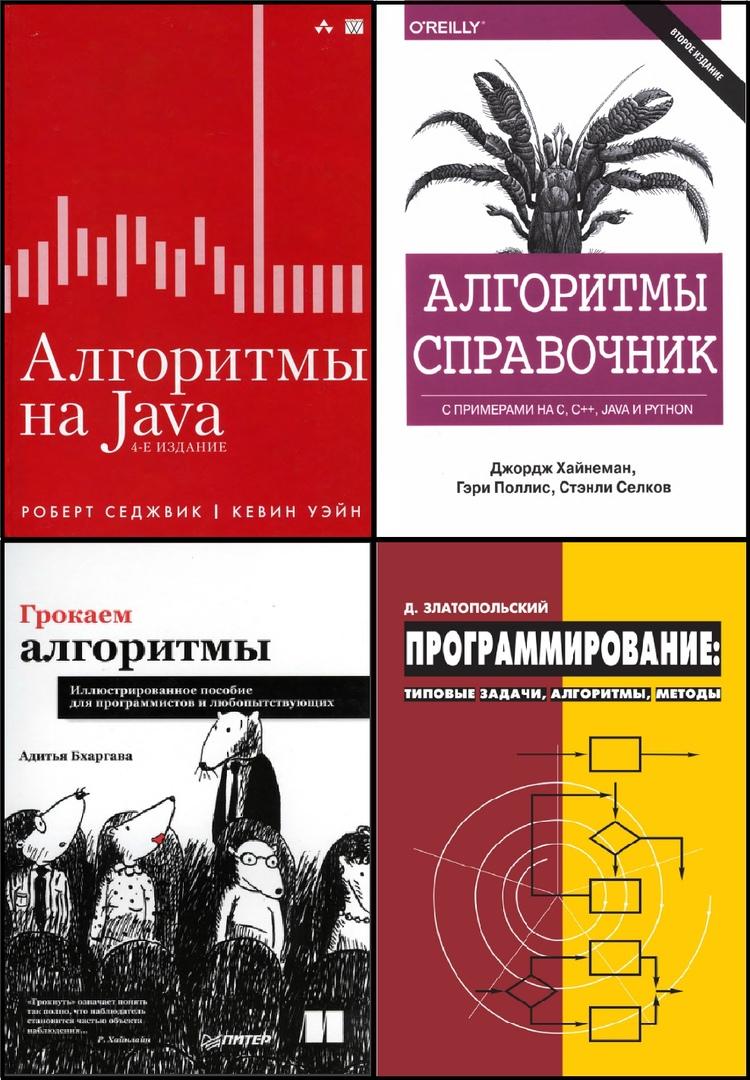 Алгоритмы на Java [2013] Роберт Седжвик