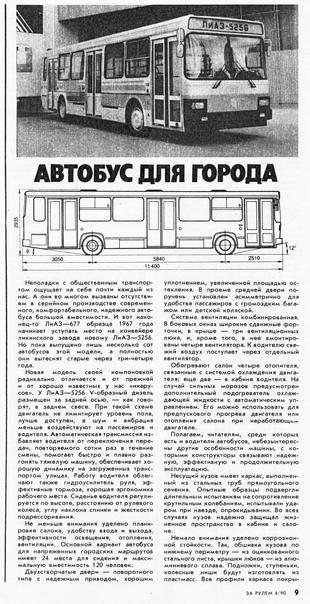 НОВЕНЬКОЕ В ПРОШЛОМ  Автобус для города. Журнал «За рулём № 4 за 1990 г.»