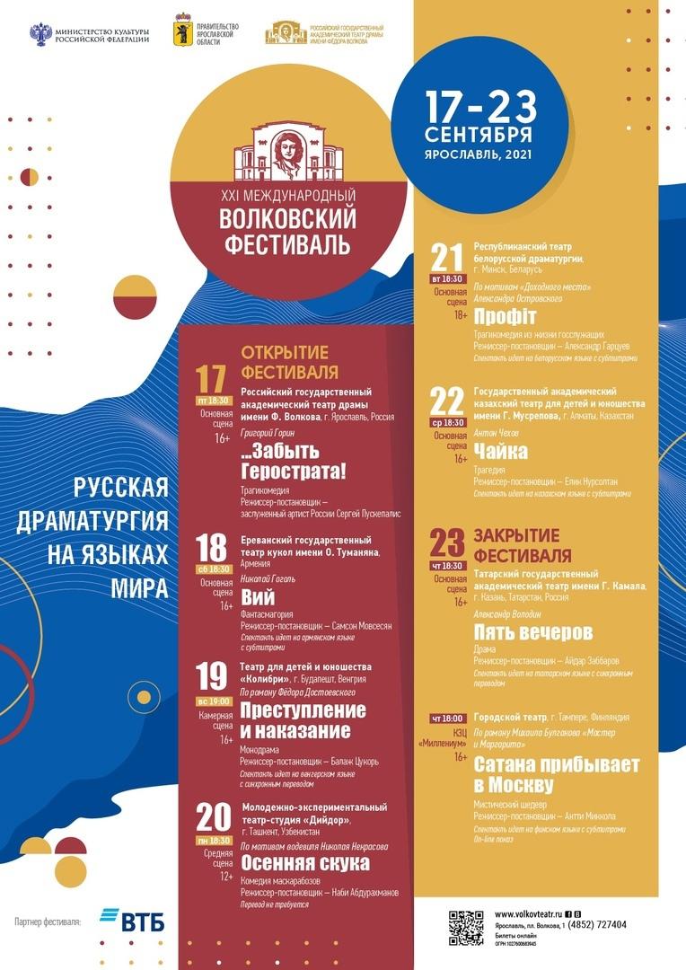 Волковский театр открывает 272 сезон: программа
