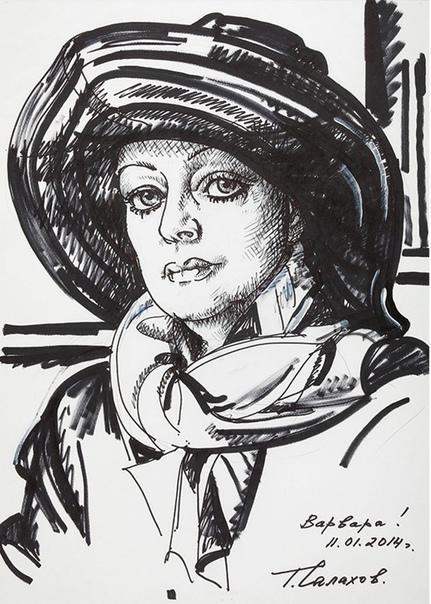 Таир Салахов (1928).