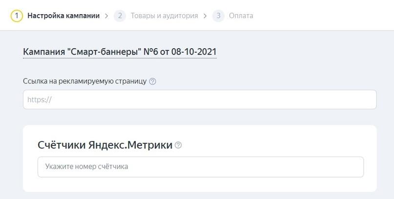 Создавать смарт-баннеры для Яндекс.Директ стало проще., изображение №3