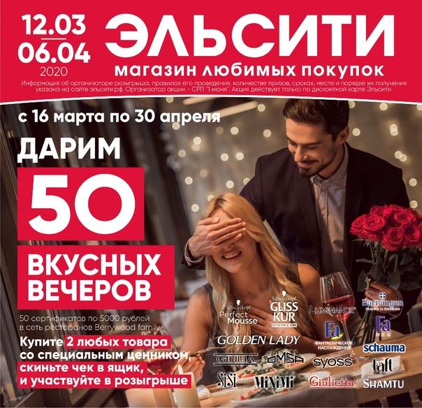 Эльсити Интернет Магазин Красноярск Каталог