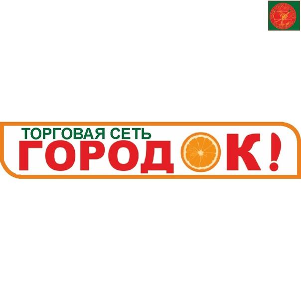 Сеть Магазинов Городок Калининград Официальный Сайт
