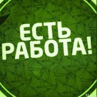 Работа Нижний Новгород. Вакансии
