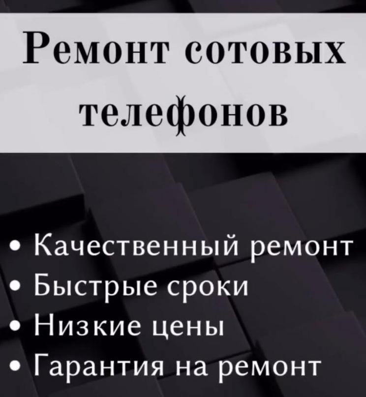 ПРОФЕССИОНАЛЬНЫЙ РЕМОНТ СОТОВЫХ   Объявления Орска и Новотроицка №18163