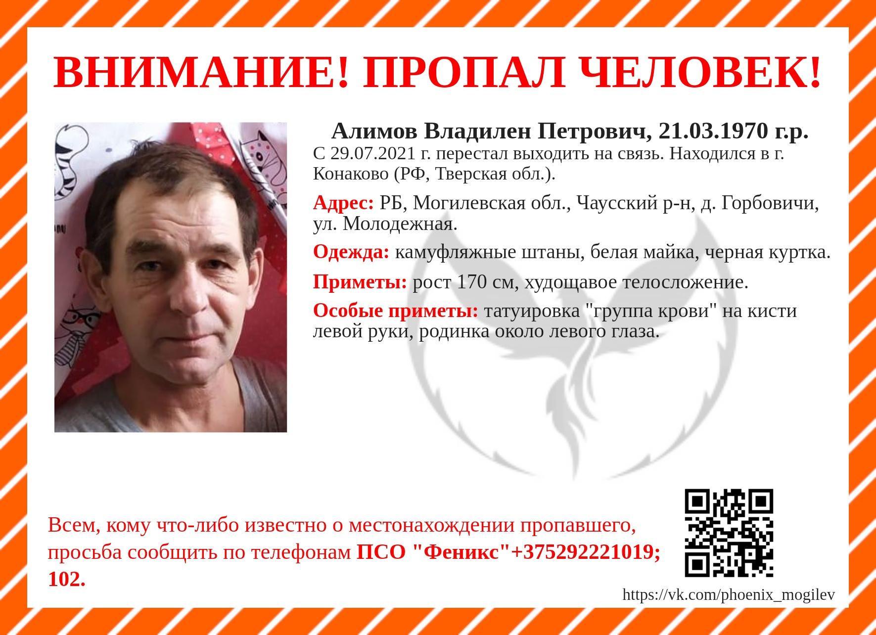В Тверской области пропал мужчина из Белоруссии