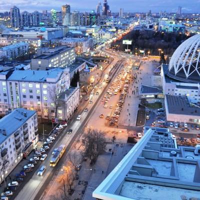 Екатеринбург Отличный