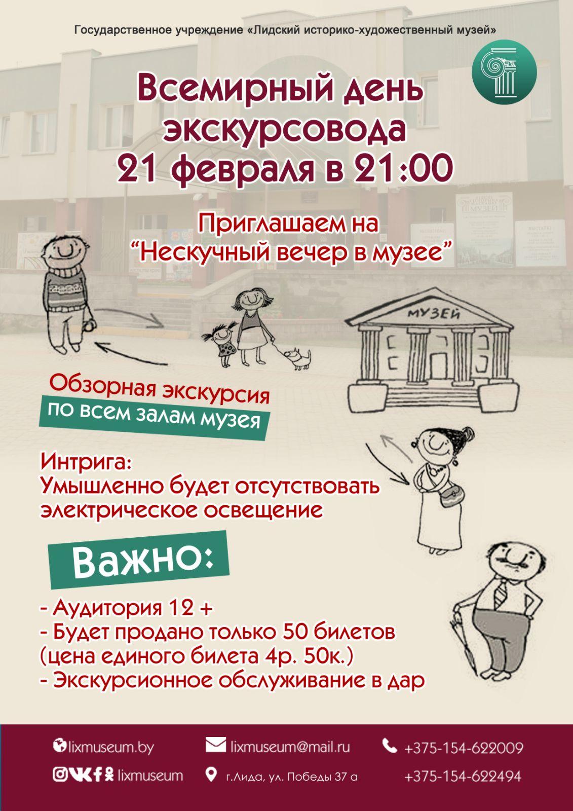 Лидчан приглашают прийти на «Нескучный вечер в музее».