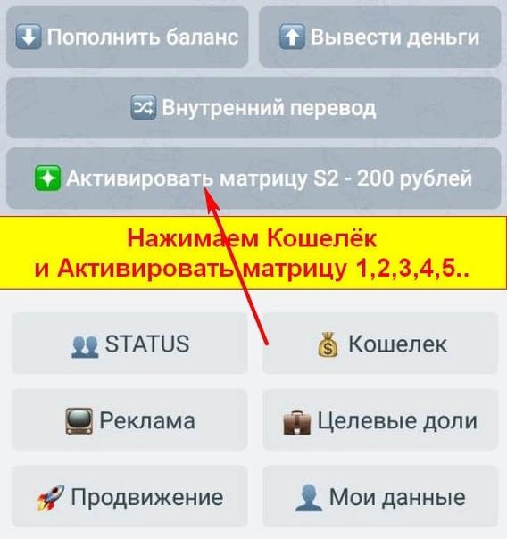 Пошаговая инструкция как начать работать в боте Status 7.0, изображение №6