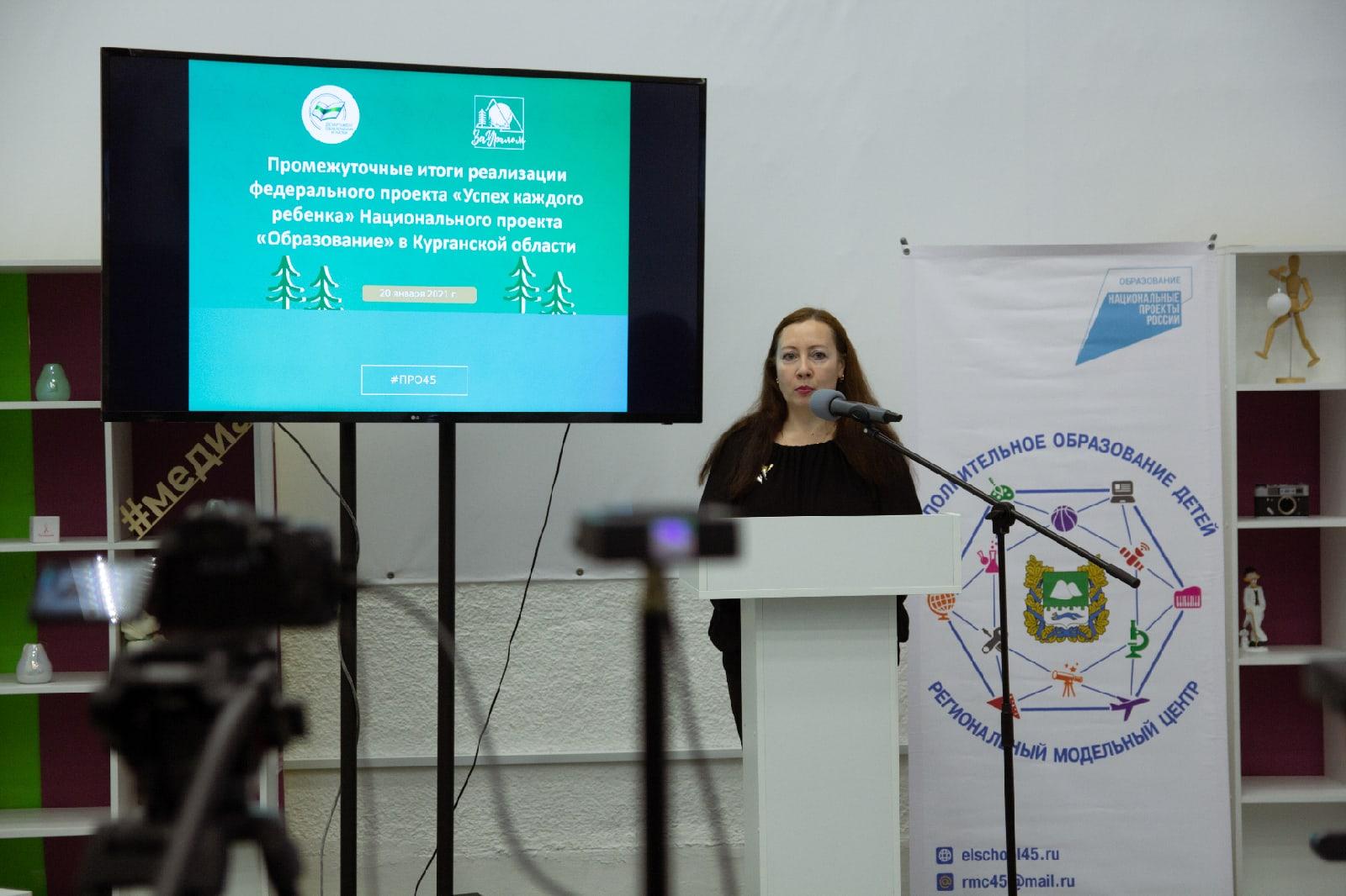 В Зауралье обсудили промежуточные итоги реализации федерального проекта «Успех каждого ребенка»