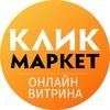 Клик Маркет   Чебоксары