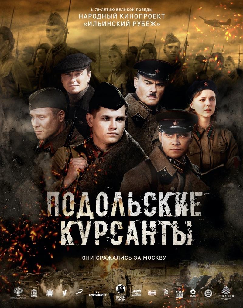 «Подольские курсанты», реж. В.Шмелёв