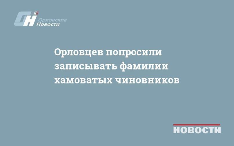 Орловцев попросили записывать фамилии хамоватых чиновников