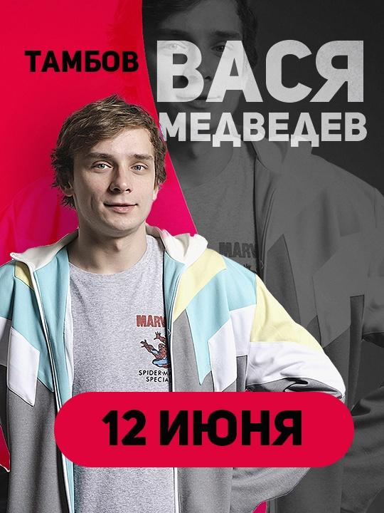 Афиша Тамбов ВАСЯ МЕДВЕДЕВ STAND UP КОНЦЕРТ / 12 ИЮНЯ / H2O