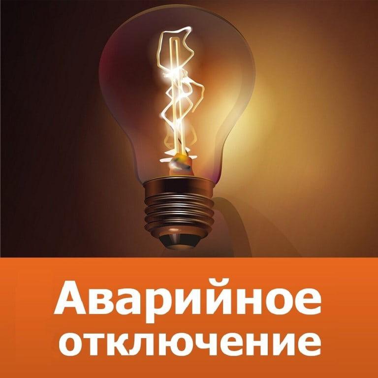 В районе Сбербанка и Короленко отключение электроэнергии.