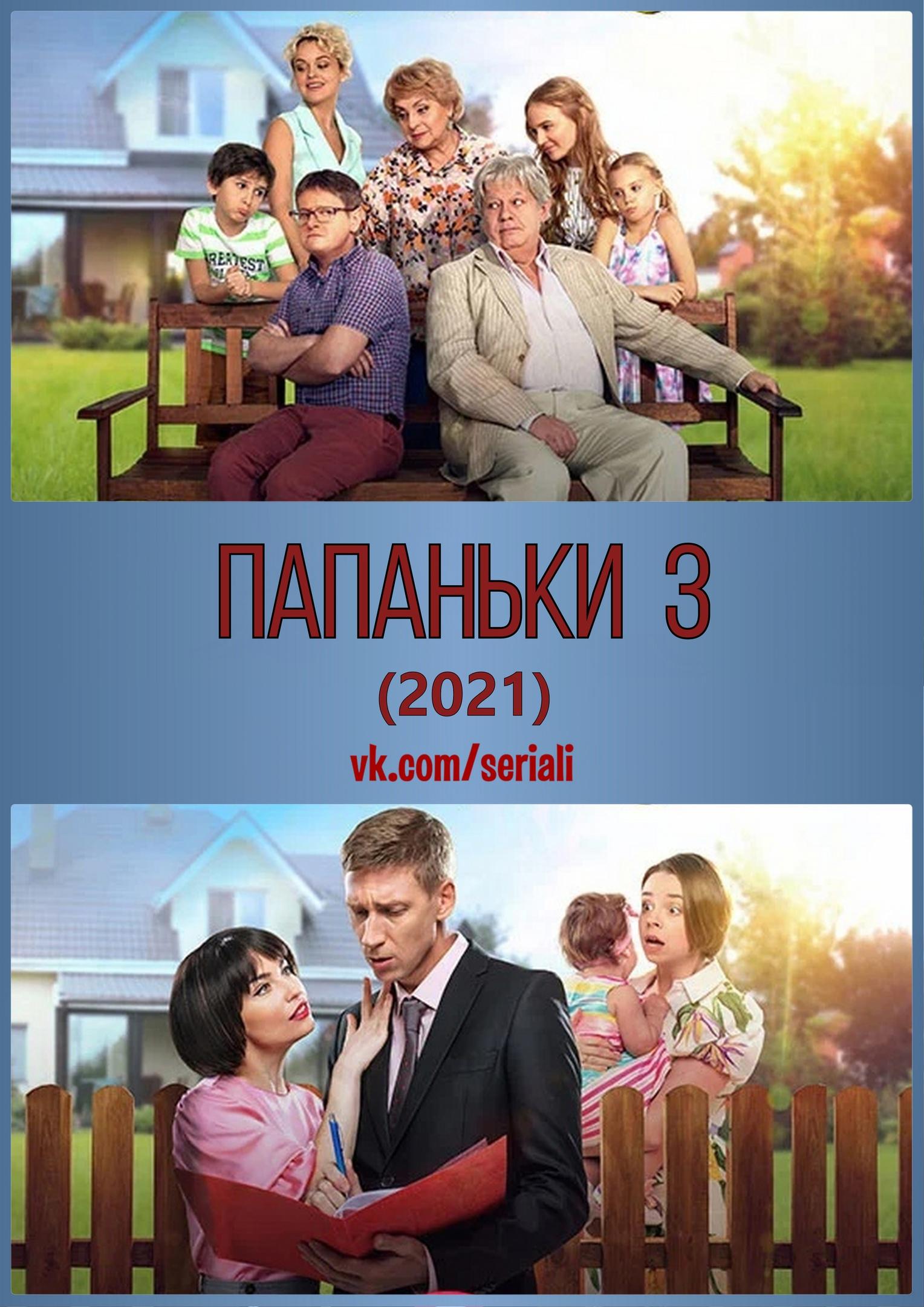 Комедия «Пaпaнькu 3» (2021) 1-4 серия из 16 HD