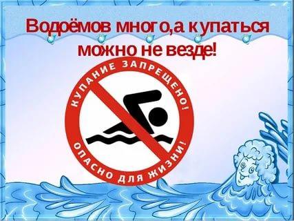 Внимание! Соблюдайте правила поведения на воде!