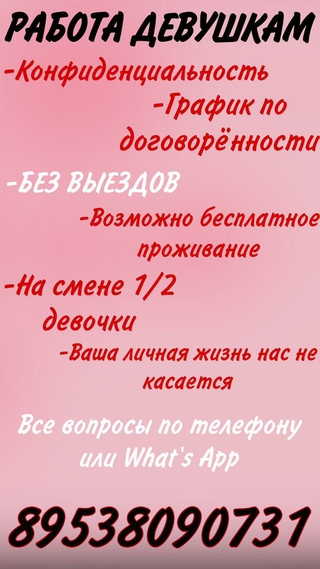 Работа девушкам в новосибирске с ежедневной оплатой на апартаментах работа девушки 3 сезон