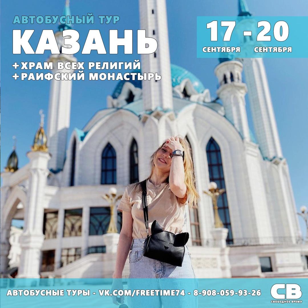 Афиша Челябинск Экскурсионный Тур в Казань из Челябинска
