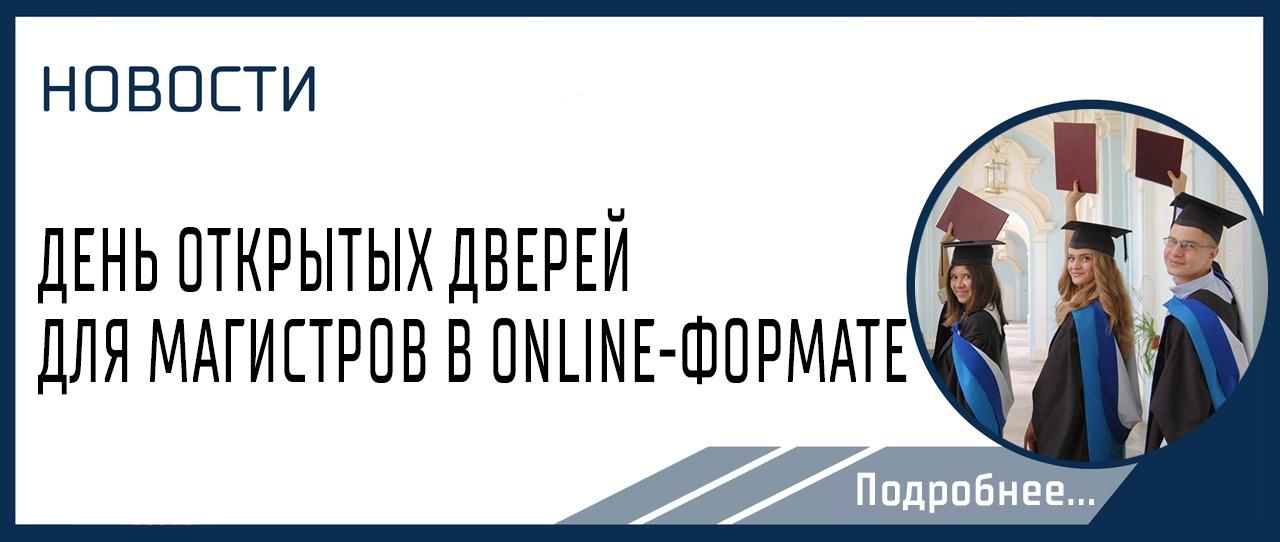 ДЕНЬ ОТКРЫТЫХ ДВЕРЕЙ  ДЛЯ МАГИСТРОВ В ONLINE-ФОРМАТЕ