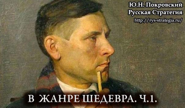 Ересь православных сталинистов