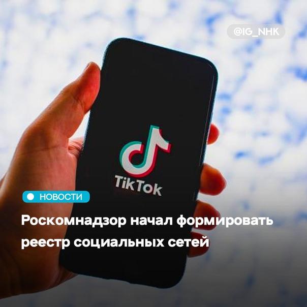Роскомнадзор начал формировать реестр социальных с...