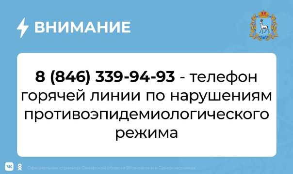 ❗️В Самарской области заработала горячая линия по ...