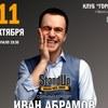 Иван Абрамов   Ярославль   11 октября