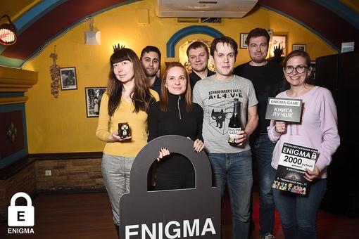 «Enigma №119, 27 апреля» фото номер 254