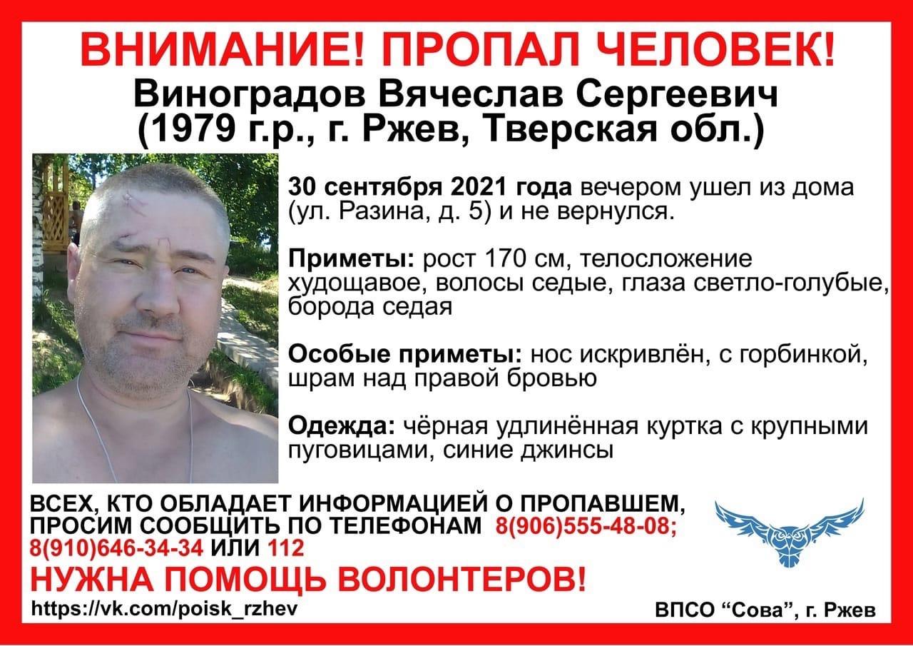 В Тверской области ищут мужчину со шрамом