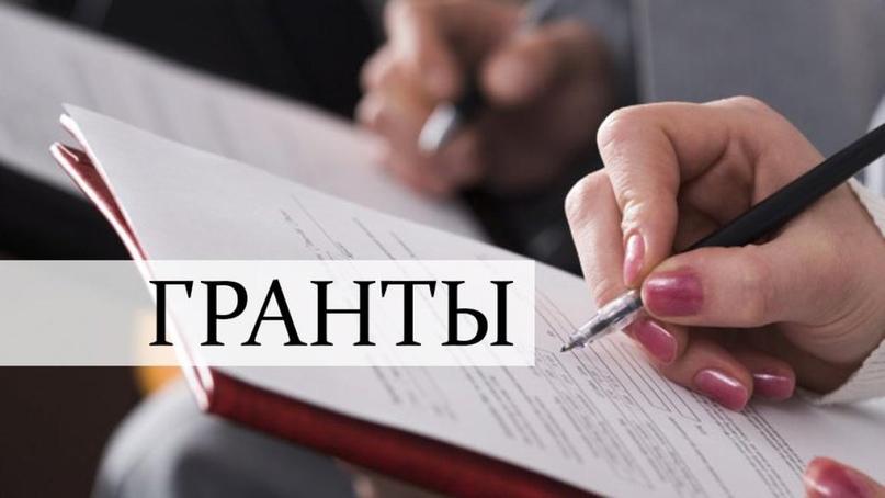 Подборка грантовых конкурсов до конца декабря, изображение №1