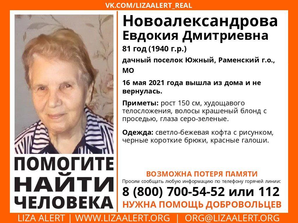 Внимание! Помогите найти человека! Пропала #Новоалександрова Евдокия Дмитриевна, 81 год, #Раменский г