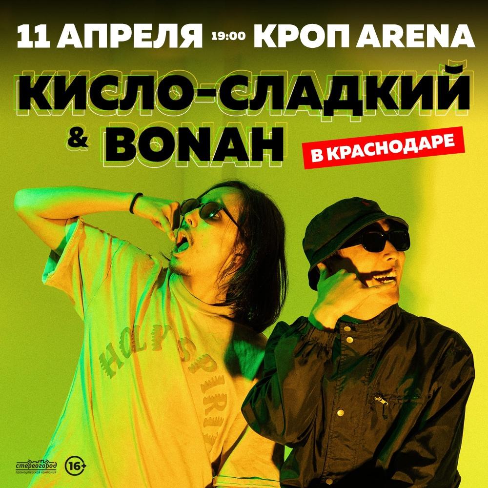 Афиша Краснодар 11 апреля Кисло-Сладкий & Bonah / Краснодар