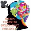 Киноклуб по развитию Эмоционального Интеллекта