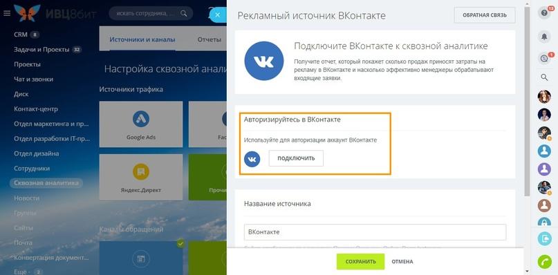 Порядок действий по подключению канала ВКонтакте.