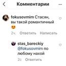 Барецкий Стас | Москва | 17