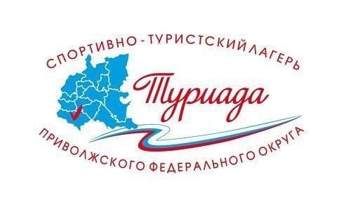 В Саратовской области стартует «Туриада»