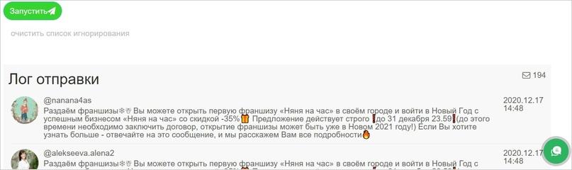 Скриншот из сервиса LeadFeed