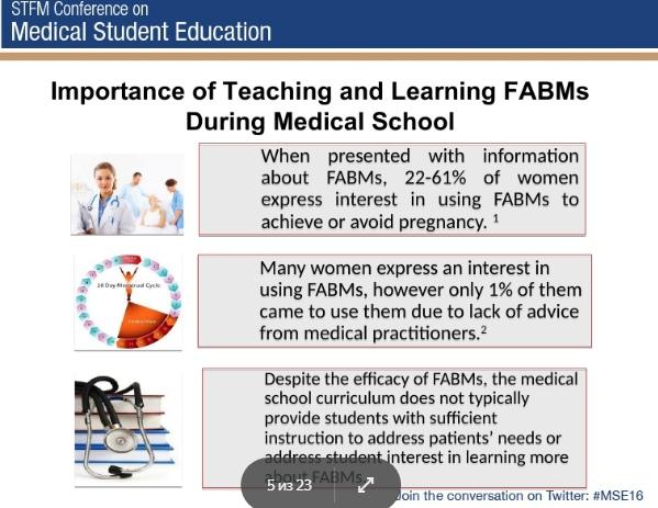 Важность преподавания и изучения МРП во время учебы в медицинском институте