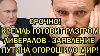 Срочно! Кремль готовит разгром либералов - Заявление Путина всполошило весь мир!
