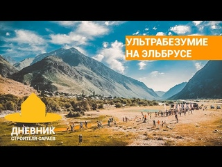 Восхождение на Эльбрус, марафон 100 км,  гонка 46 км ELBRUS WORLD RACE 2019 с набором 3.5 км вверх!