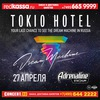 TOKIO HOTEL |  МОСКВА |  27 АПРЕЛЯ