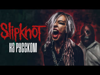 Slipknot - The Devil In I RUS COVER/КАВЕР НА РУССКОМ
