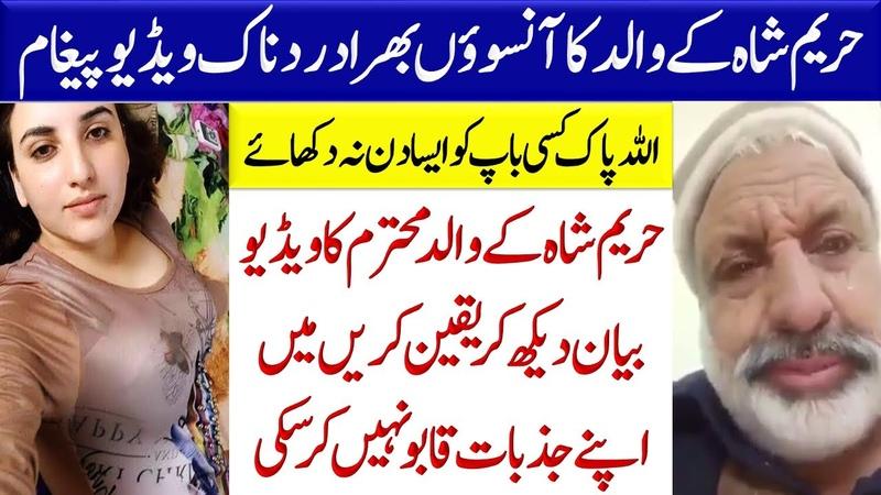 TikTok Queen Hareem Shah Father Zarar Hussain Crying Allah Kisi Baap Ki Aisa Din Na Dikhaye