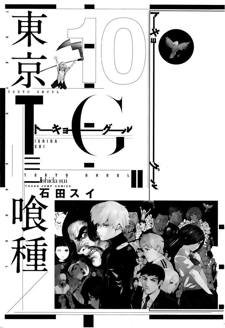 Tokyo Ghoul, Vol. 10 Chapter 90 Pursuit, image #4